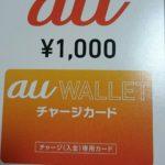 au WALLETにチャージできるプリペイドカードを早速使ってみた