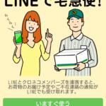 ヤマト運輸の公式LINEとクロネコメンバーズのアカウントを連携してみた→サクッとできた
