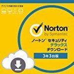 Mac版NortonがAmazonで10%OFFになる
