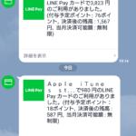 Apple Musicの月額料金はLINE Payカードで支払い可能