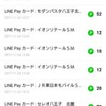 LINE PayカードはモバイルSuicaで使用可能→年会費1080円は回収は楽勝な件
