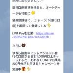 ジャパンネット銀行がLINE Payカードのチャージ可能になった