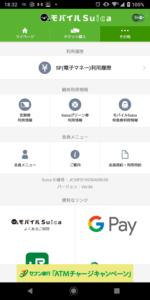 モバイルSuicaにau walletカードが登録できない問題を解決